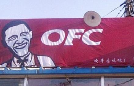 Obama Fried Chicken (Beijing, China)